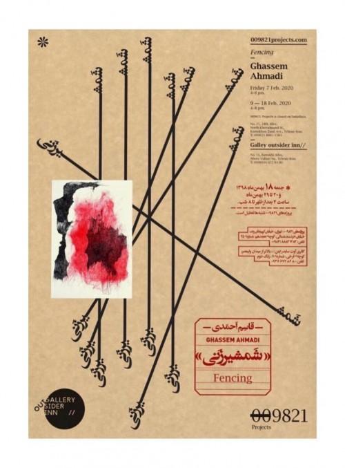عکس نمایشگاه شمشیر زنی