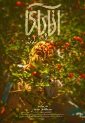 فیلم آتابای   وام گرفته از کیارستمی و بیگله جیلان   عکس