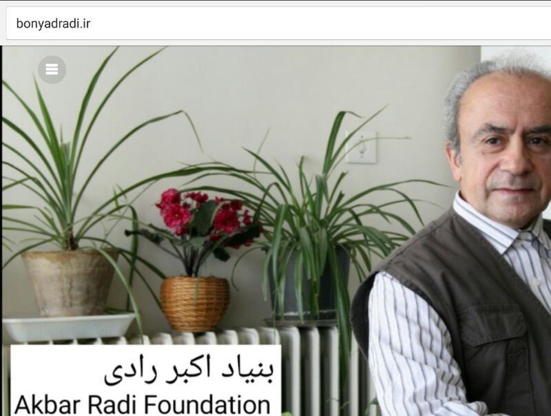 وبگاه بنیاد اکبر رادی راهاندازی شد | عکس
