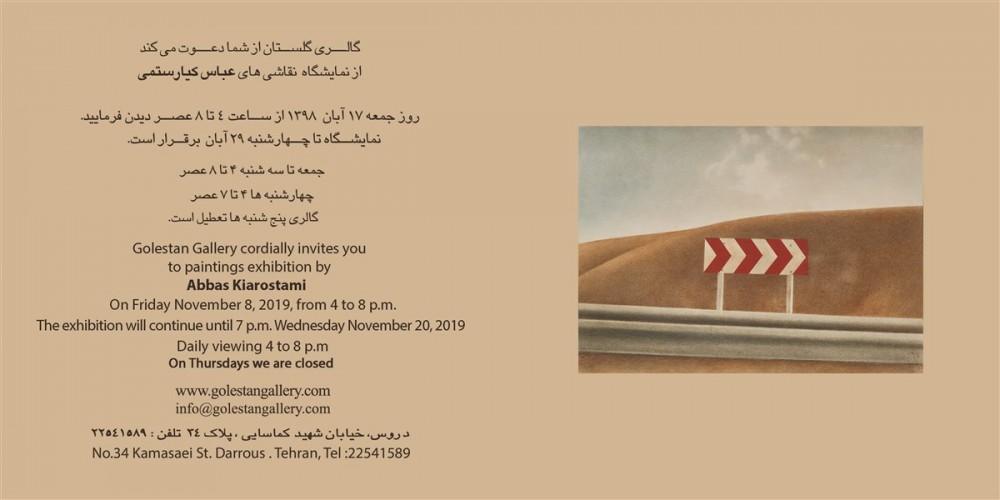 عکس نمایشگاه نقاشیهای عباس کیارستمی