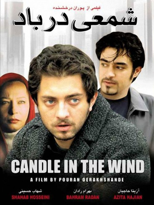 عکس فیلم شمعی در باد