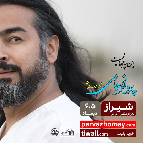 عکس کنسرت پرواز همای و گروه مستان (شیراز)
