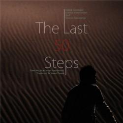 فیلم پنجاه قدم آخر | عکس