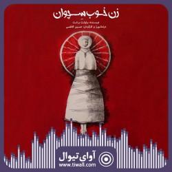 نمایش زن خوب سچوان | گفتگوی تیوال با حسین کاظمی | عکس