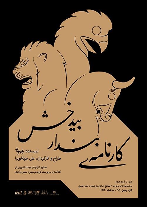 عکس نمایش کارنامهی بندار بیدخش