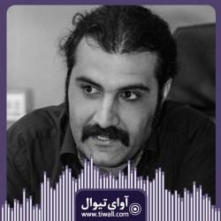 نمایش علیه من شهادت نده ۹۰ | گفتگوی تیوال با حسین حیدری پور  | عکس