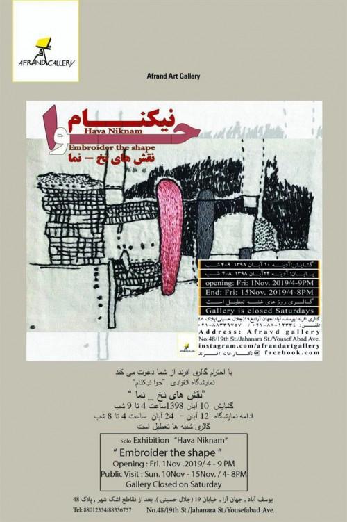 عکس نمایشگاه نقشهای نخ نما