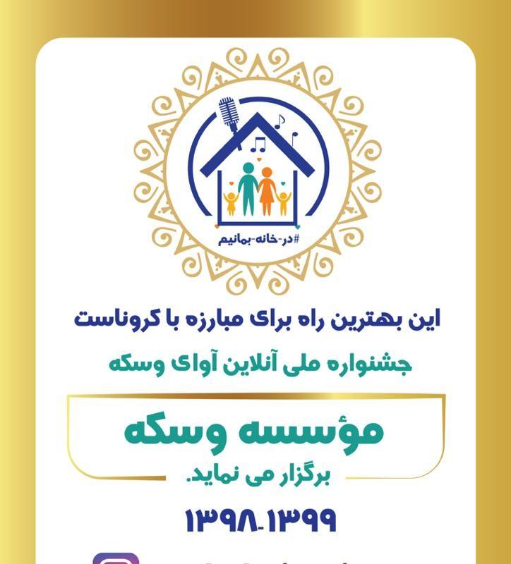 جشنواره ملی آوای وسکه | عکس