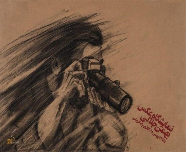عکس نمایشگاه عکسهای بهمن جلالی
