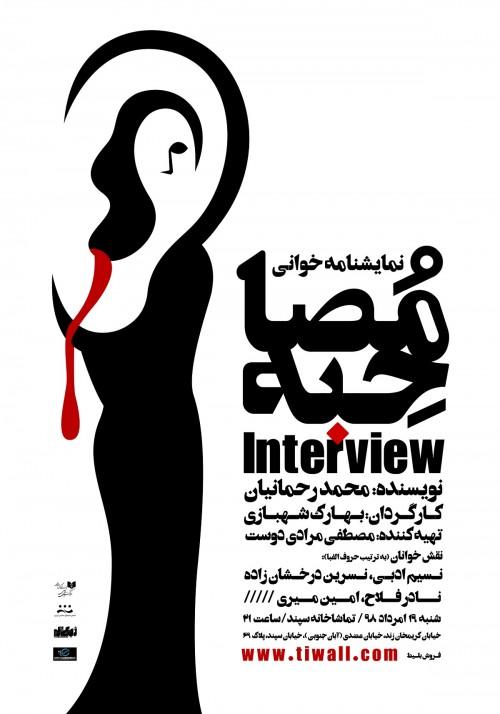 عکس نمایشنامهخوانی مصاحبه