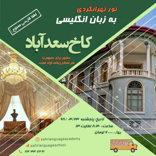 عکس گردش تهرانگردی به زبان انگلیسی |کاخ سعدآباد|
