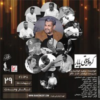 عکس کنسرت سعید خوانساری