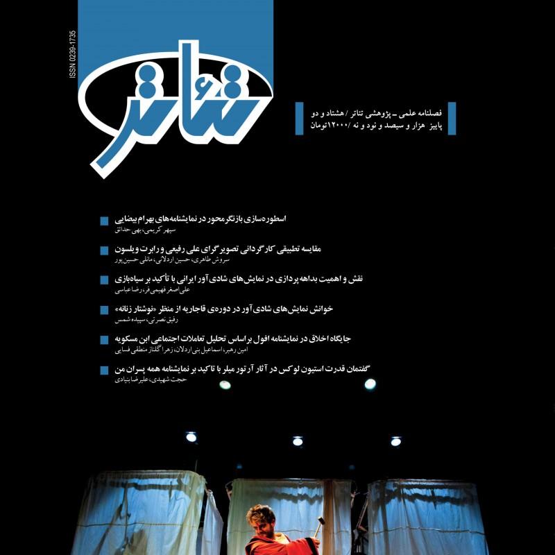 شماره ۸۲ فصلنامه تئاتر منتشر شد | عکس