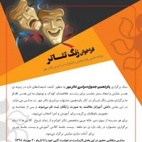 فراخوان زنگ تئاتر در کاشان منتشر شد | عکس