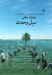 جشنواره ملی عکس «سیلِ وحدت» برگزار میشود | عکس