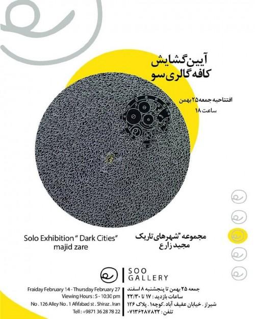 عکس نمایشگاه شهرهای تاریک