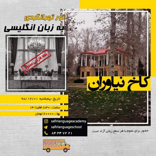 عکس گردش تهرانگردی به زبان انگلیسی |کاخ موزه نیاوران|