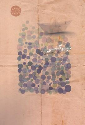 رمان «تو برگشتی» از راضیه حسینی به بازار نشر عرضه شده است. | عکس