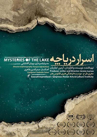 عکس مستند اسرار دریاچه