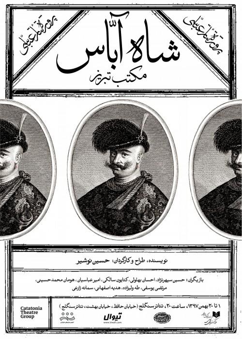 عکس نمایش شاه آباس، مکتب تبریز
