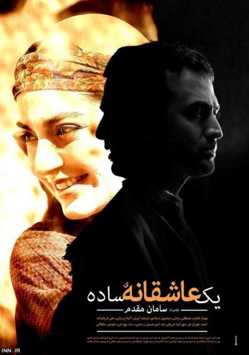 عکس فیلم یه عاشقانه سـاده
