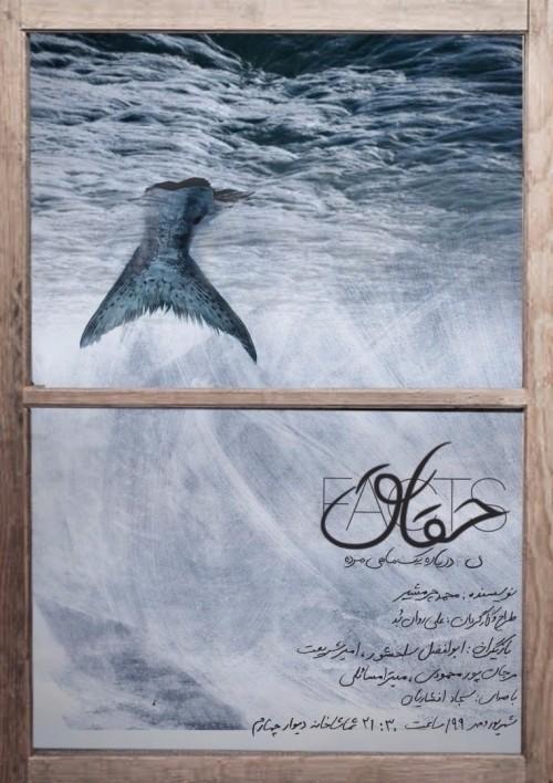 عکس نمایش حقایقی درباره یک ماهی مرده