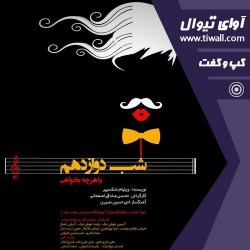 نمایش شب دوازدهم | گفتگوی تیوال با محسن صادقی اصفهانی | عکس