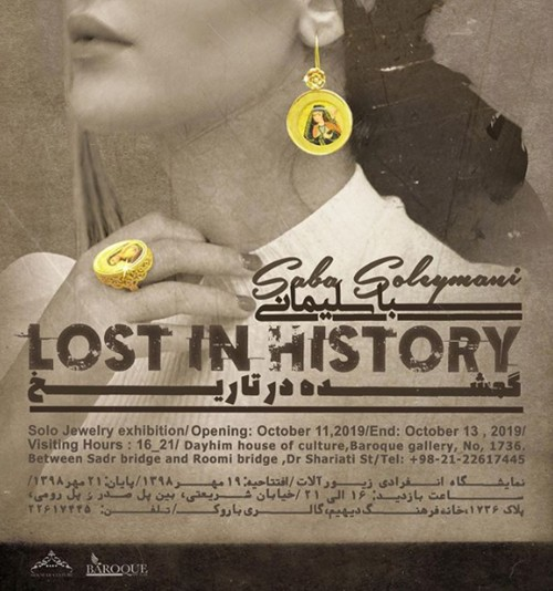 عکس نمایشگاه گمشده در تاریخ