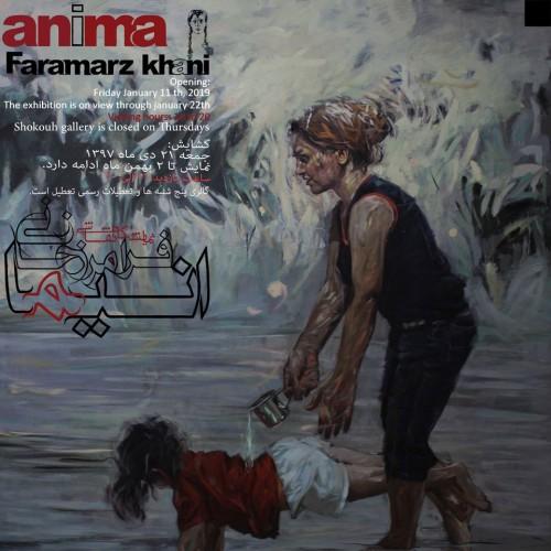 نمایشگاه انیما