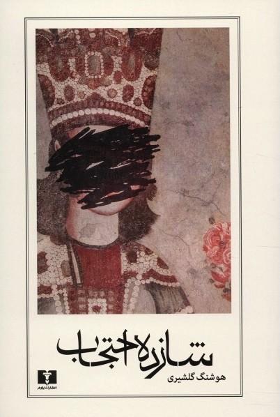 عکس کتاب شازده احتجاب