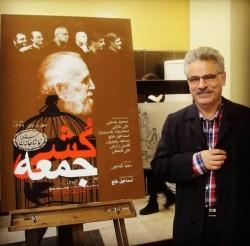 نمایش جمعهکُشی | یادداشت دکتر نعمتالله فاضلی، برای نمایش «جمعهکُشی» | عکس