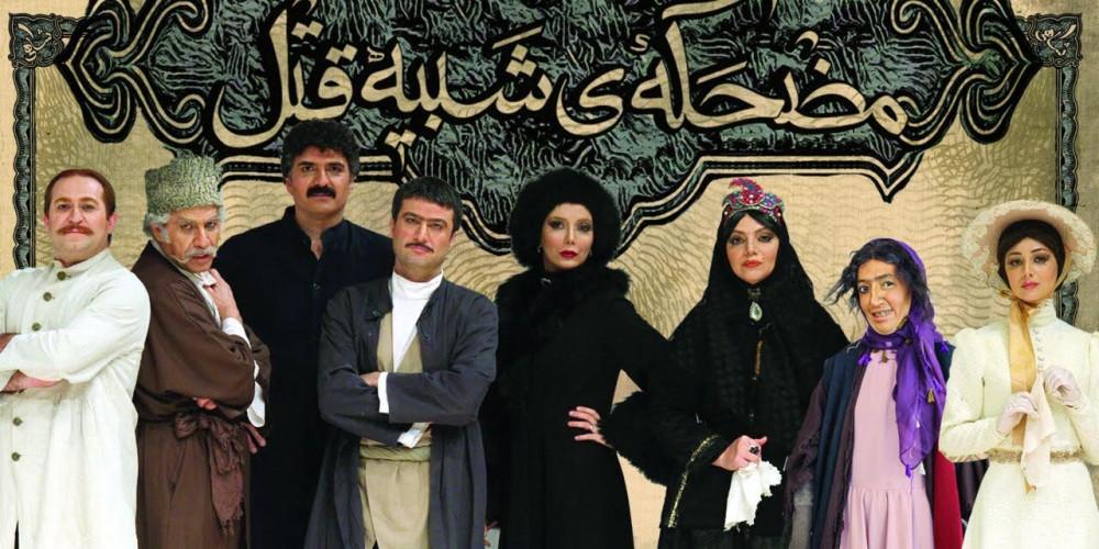 عکس نمایش کمدی ایرانی مضحکه شبیه قتل