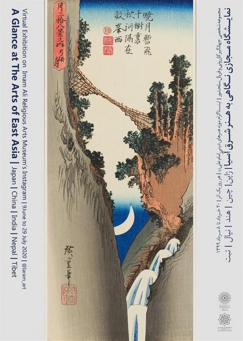 عکس نمایشگاه نگاهی به هنر شرق آسیا
