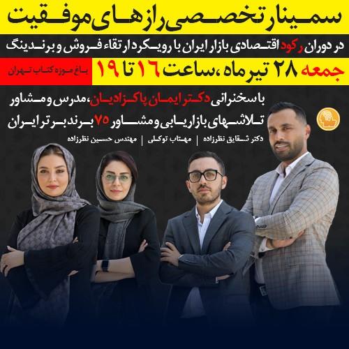 عکس سمینار تخصصی رازهای موفقیت در دوران رکود اقتصادی بازار ایران با رویکرد ارتقا فروش و برندینگ