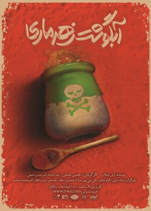 عکس نمایش آبگوشت زهرماری