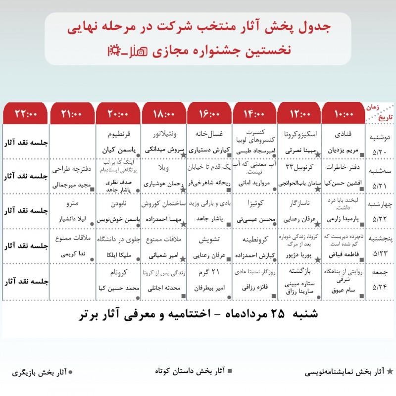 انتشار جدول اجراهای نخستین جشنواره مجازی هنر -19 | عکس