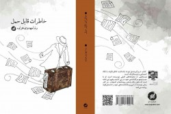 «خاطرات قابل حمل» به کتابفروشی ها رسید | عکس