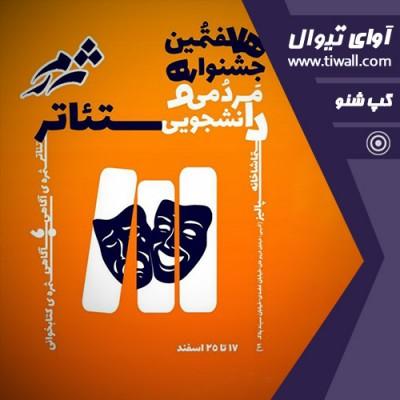 نمایش خرده جنایت های یک سگ ولگرد | گفتگوی تیوال با ارغوان حامدی | عکس