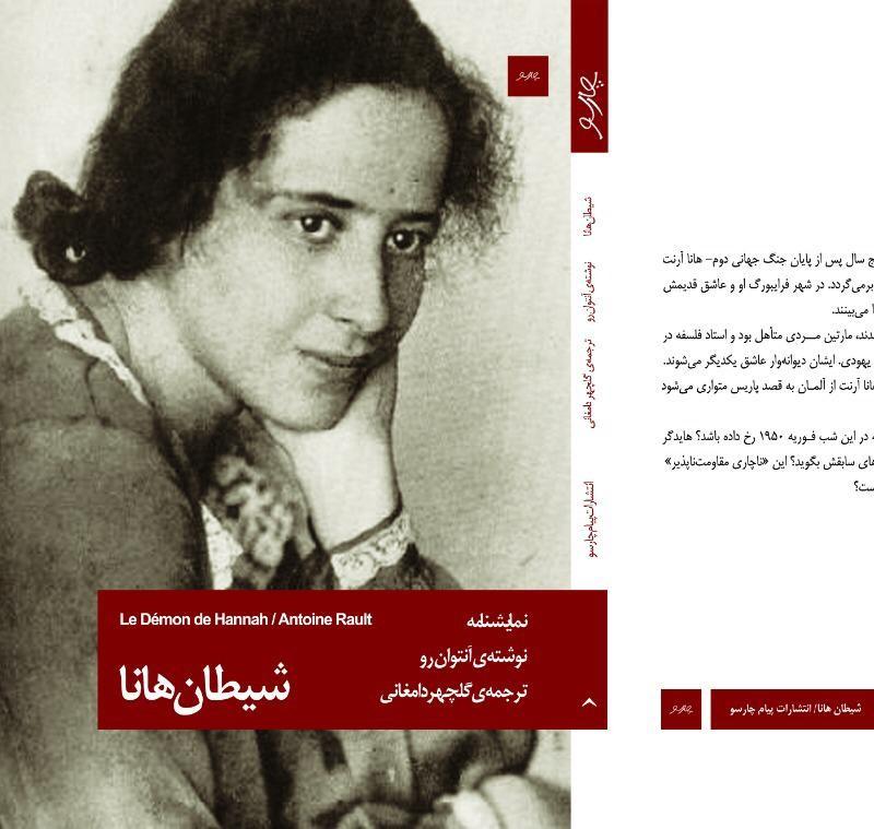 نمایشنامهی «شیطان هانا» با ترجمه گلچهر دامغانی در انتشارات پیامچارسو منتشر شد  | عکس