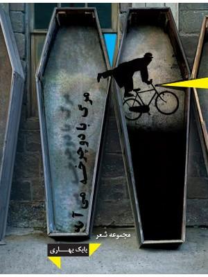 عکس کتاب مرگ با دوچرخه می آید