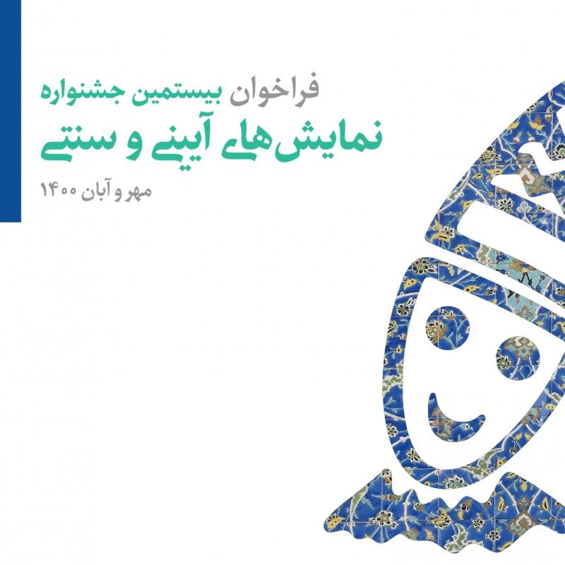 فراخوان بیستمین جشنواره نمایشهای آیینی و سنتی منتشر شد | عکس