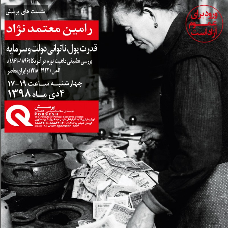 درباره ماهیت و ساختار تورم و آینده پیش روی تورم در ایران | عکس