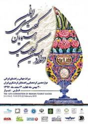 دوازدهمین گردهمایی راهنمایان گردشگری ایران در شیراز | عکس