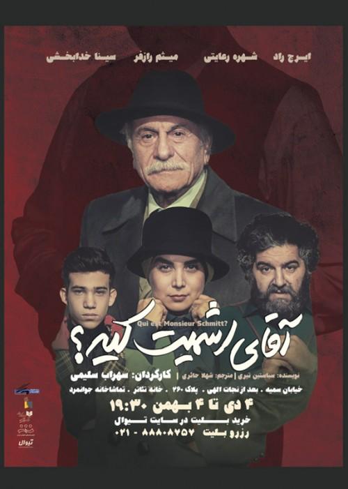 عکس نمایش آقای اشمیت کیه؟