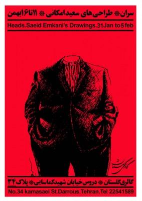 نمایشگاه سران   سعید امکانی «سران» را به گالری گلستان می آورد   عکس
