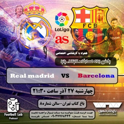 عکس پخش زنده فوتبال لالیگا اسپانیا ال کلاسیکو (رئال مادرید - بارسلونا)