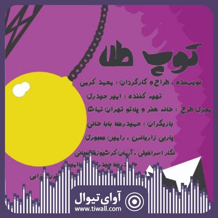 گفتگوی تیوال با محمد کرمی | عکس