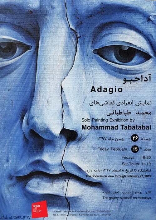عکس نمایشگاه آداجیو
