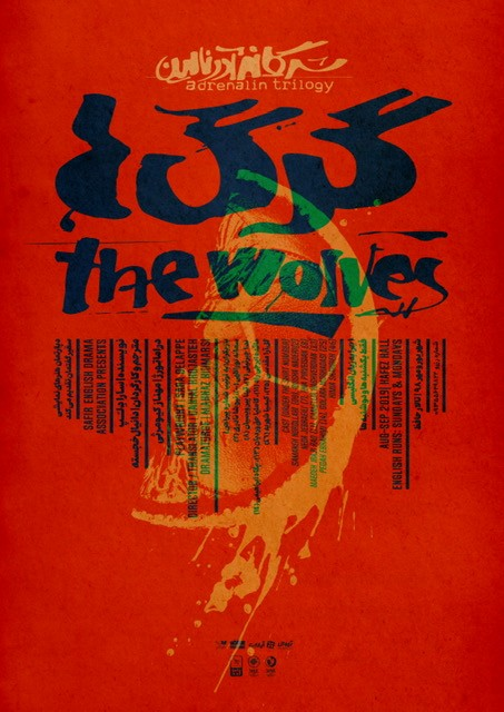 عکس نمایش گرگ ها