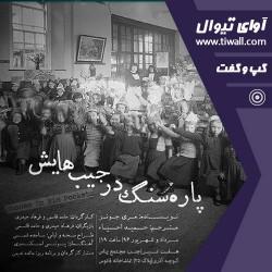 نمایش پاره سنگ در جیب هایش | گفتگوی تیوال با حامد قاسمی و فرهاد حیدری | عکس